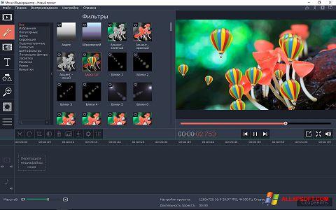 Captură de ecran Movavi Video Editor pentru Windows XP
