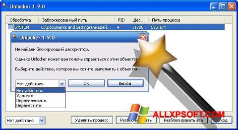 Captură de ecran Unlocker pentru Windows XP