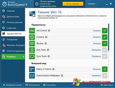 Captură de ecran Auslogics BoostSpeed pentru Windows XP